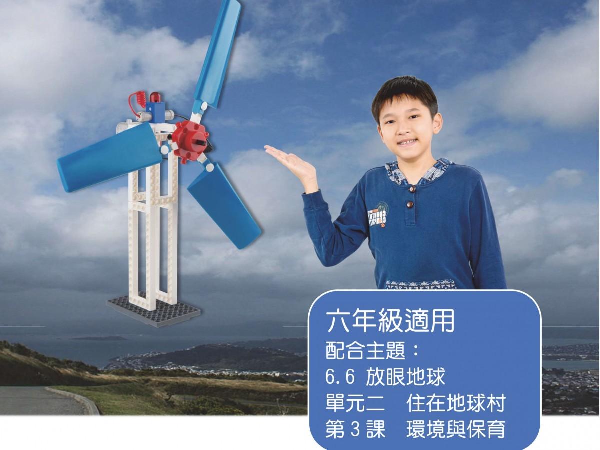 STEMXGIGO資源冊_風力發電機-01