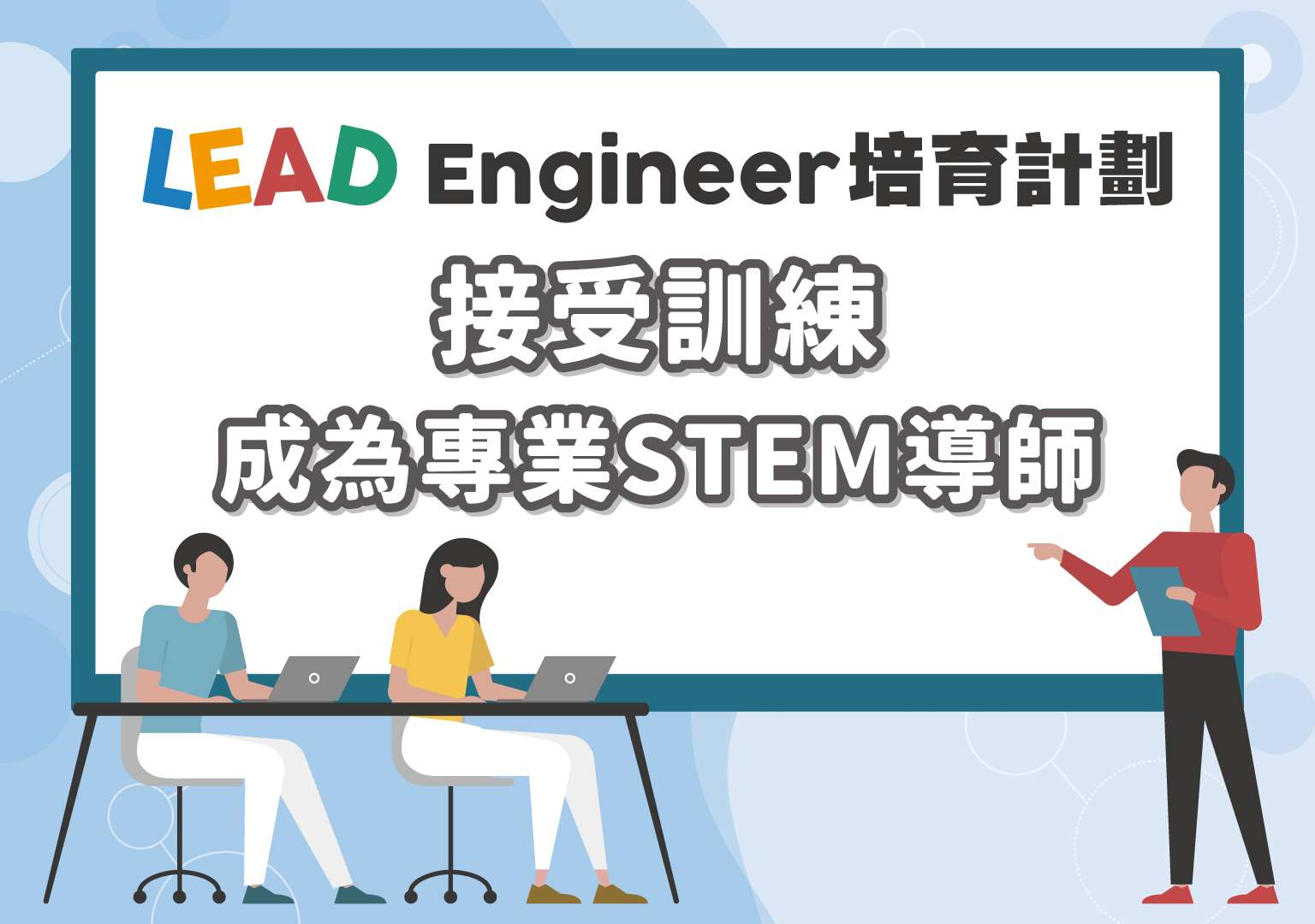 LEAD Engineer 培育計劃
